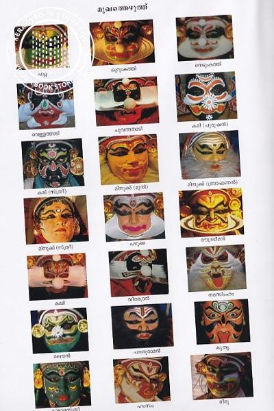 inner page image of കഥകളിയുടെ കൈപ്പുസ്തകം