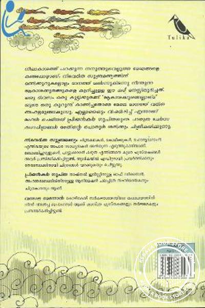 back image of Aakashakuranginda Thaadi
