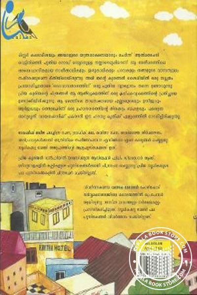 back image of അലി ബഗ് രംഗ് ബലി ആയപ്പോള്