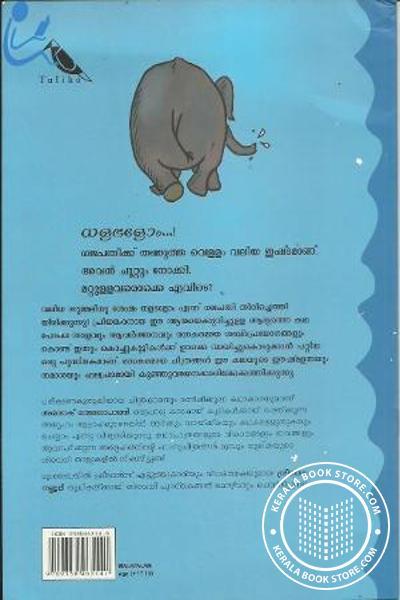 back image of ഗജപതി കുലപതി