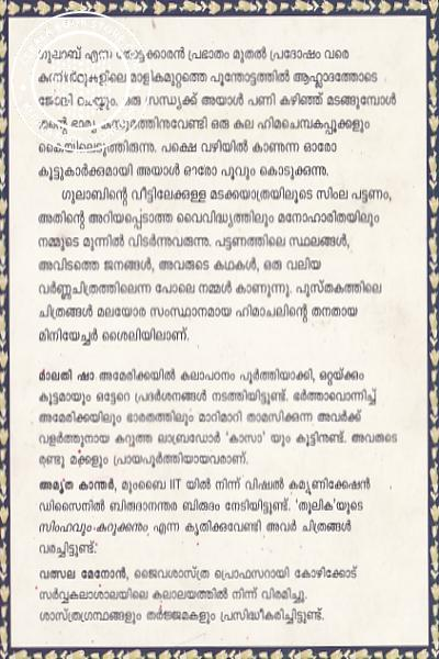 back image of ഹിമചെമ്പകപൂക്കള്