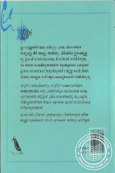 back image of കൊച്ചു ഡോള്ഫിന് ഇര