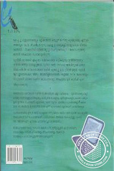back image of Kochu e