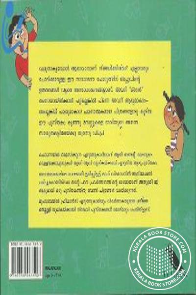 back image of Njan Valuthakumbol
