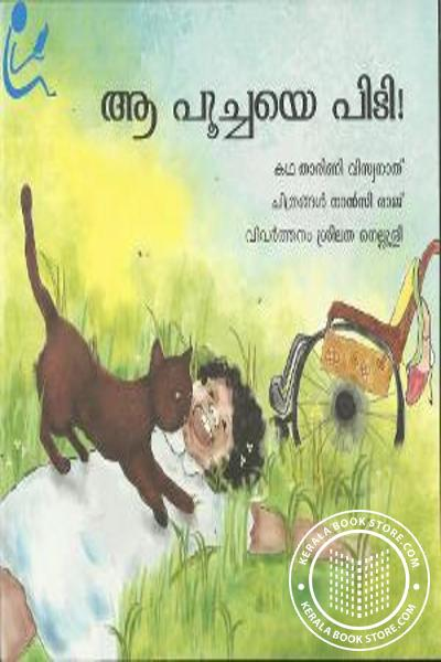 Cover Image of Book A Poochaye Pidi