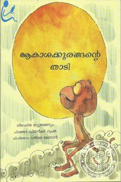 Cover Image of Book Aakashakuranginda Thaadi