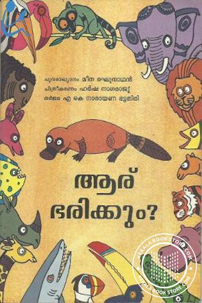 Cover Image of Book Aaru Bharikkum