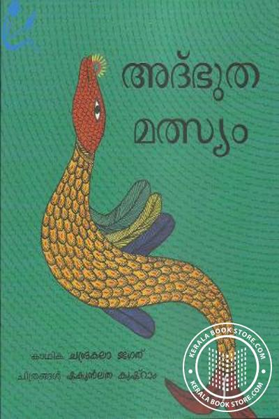 Cover Image of Book Adbutha Matsyam
