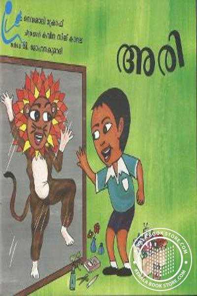Cover Image of Book അരി