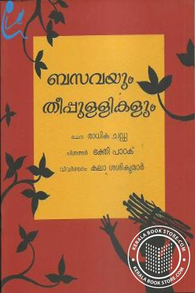 Cover Image of Book Basavayum-Theepullikalum