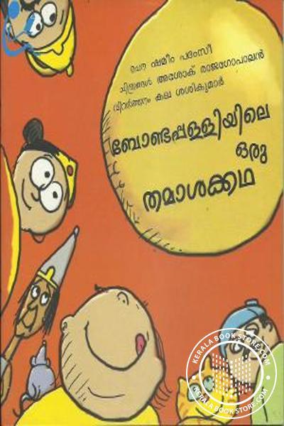 Cover Image of Book Bondapalliyile Oru Thamasakatha