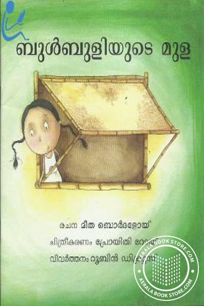 Cover Image of Book Bulbulliyude Mula