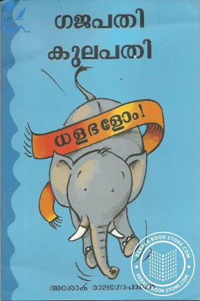 Cover Image of Book Gajapathi Kulapathi