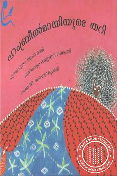 Cover Image of Book Hambreelmayiyude Thari