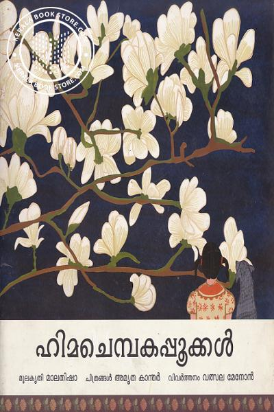 Cover Image of Book Himachembakapookkal