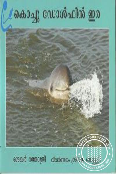Cover Image of Book Kochu Dolphin Ira