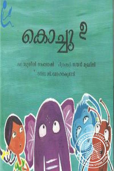 Cover Image of Book Kochu e
