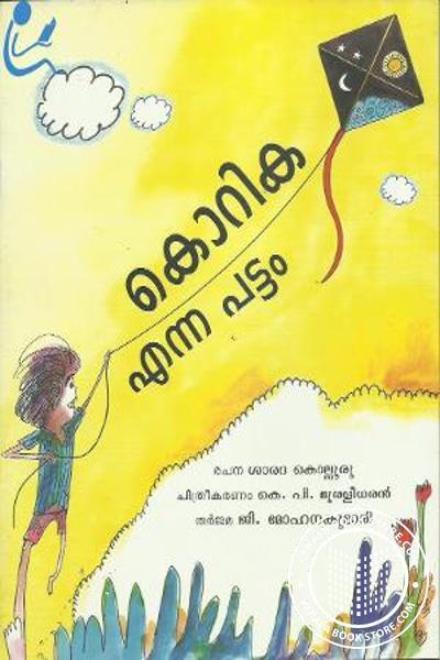 Cover Image of Book Korika Enna Pattom