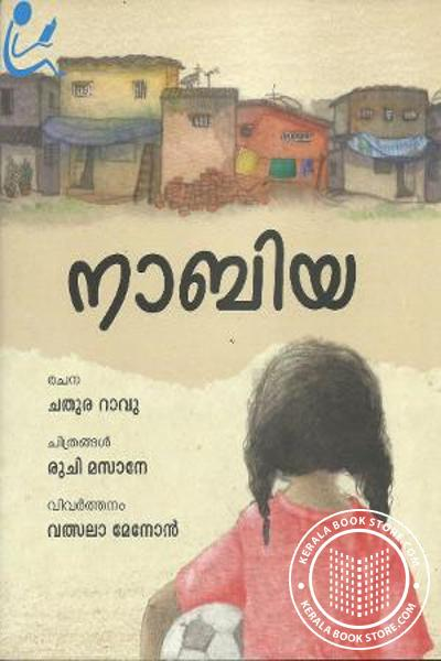 Cover Image of Book നാബിയ