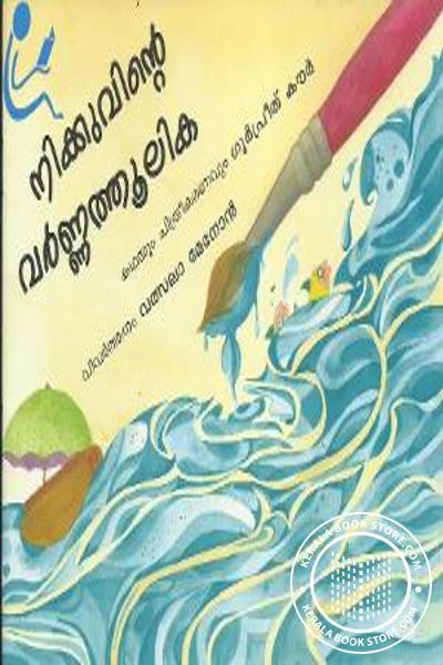 Cover Image of Book നിക്കുവിന്റെ വര്ണ്ണത്തുലിക