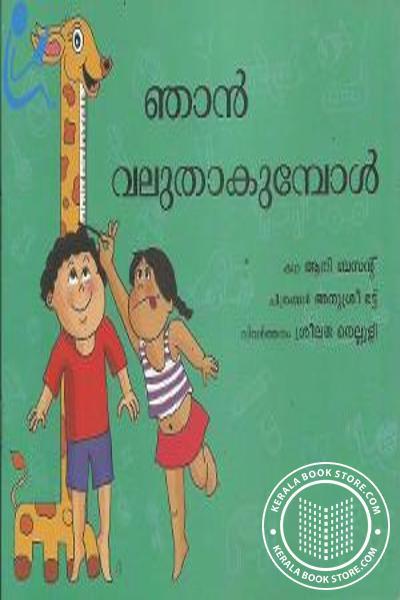 Cover Image of Book ഞാന് വലുതാകുമ്പോള്