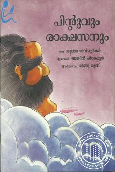 Cover Image of Book Pintoovum Rakshasanum
