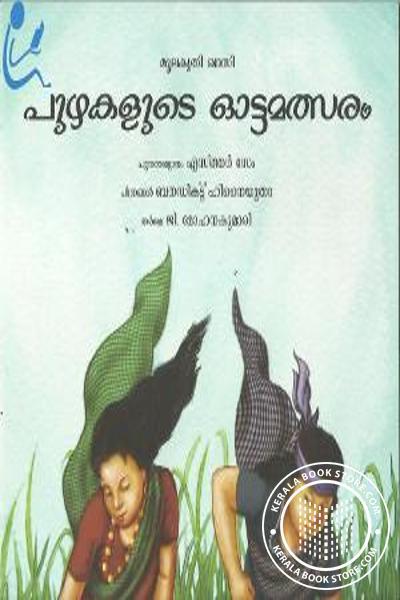 Cover Image of Book പുഴകളുടെ ഓട്ടമല്സരം