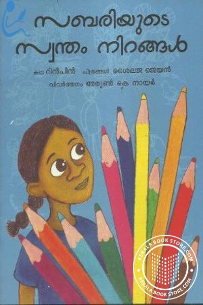 Cover Image of Book സബരിയുടെ സ്വന്തം നിറങ്ങള്
