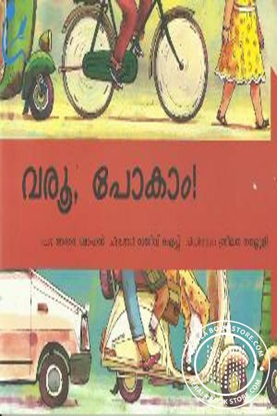 Cover Image of Book വരു പോകാം