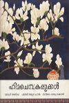 Thumbnail image of Book ഹിമചെമ്പകപൂക്കള്