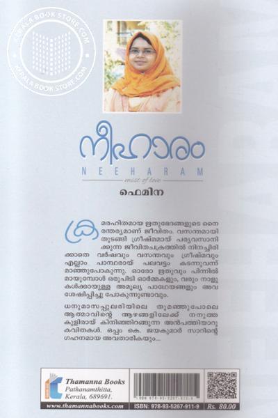 back image of Neeharam