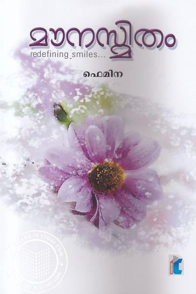 Cover Image of Book മൗനസ്മിതം