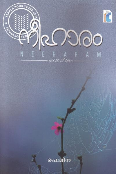 Cover Image of Book നിഹാരം