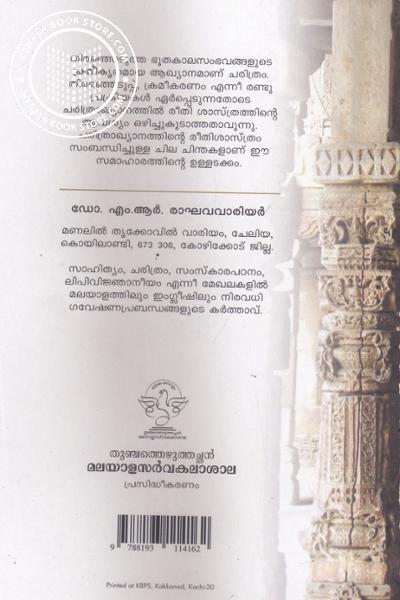 back image of ചരിത്രം രീതിശാസ്ത്ര പഠനങ്ങള്