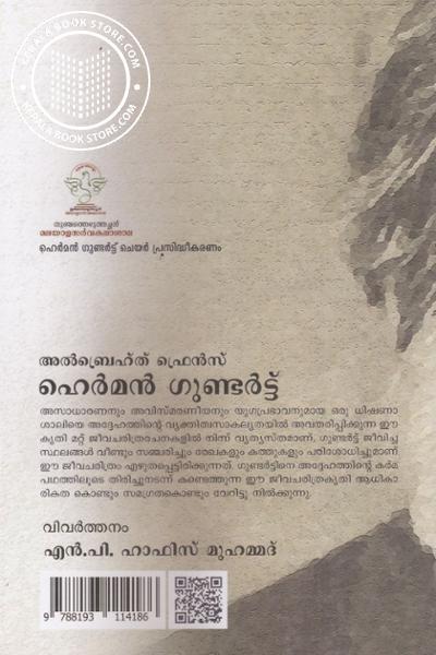 back image of ഹെര്മന് ഗുണ്ടര്ട്ട്