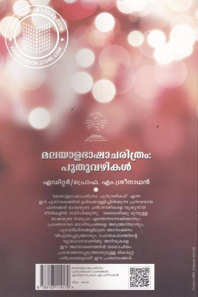 back image of Malayala Bhasha Charitram Puthuvazhikal