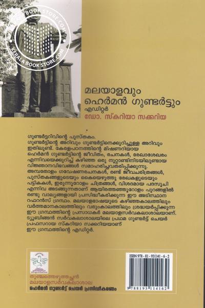 back image of മലയാളവും ഹെര്മന് ഗുണ്ടര്ട്ടും - വാല്യം-1,2