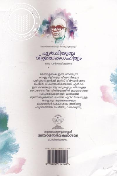 back image of N V yude Vinjana Sahithyam