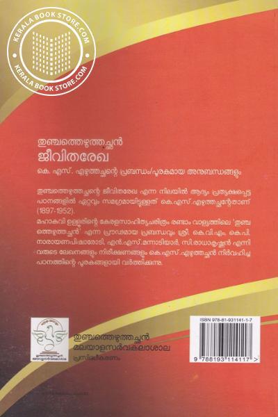 back image of തുഞ്ചത്തെഴുത്തച്ഛന് ജീവിത രേഖ