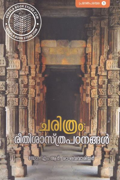 Cover Image of Book Charithram Reethisastra Padanangal