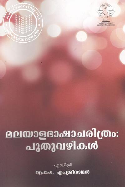 Cover Image of Book Malayala Bhasha Charitram Puthuvazhikal