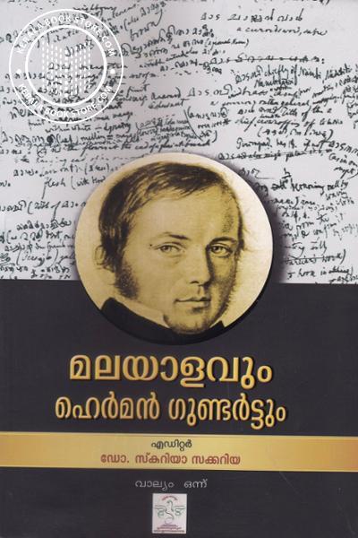 Cover Image of Book Malayalavum Hermann Gundertum - Vol-1,2