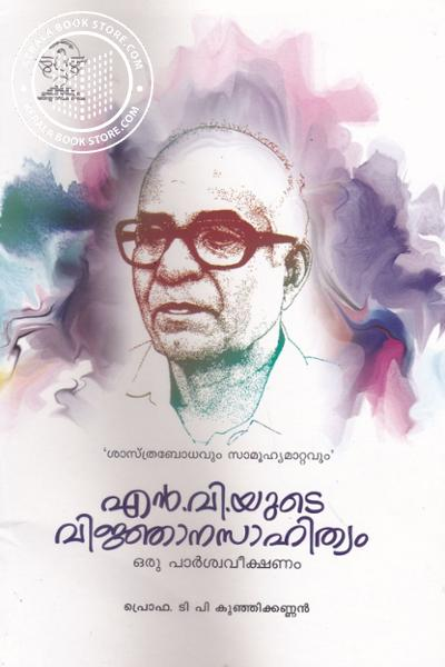 Cover Image of Book N V yude Vinjana Sahithyam