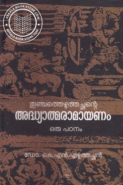 Cover Image of Book Thunchath Ezhuthachande Adhyathmaramayanam Oru Padanam