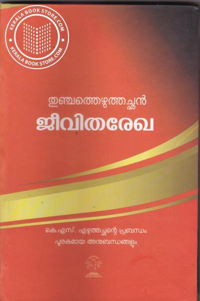 Cover Image of Book Thunchath Ezhuthanchan Jeevitharekha