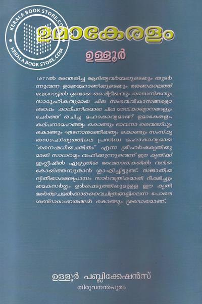 back image of ഉമാകേരളം