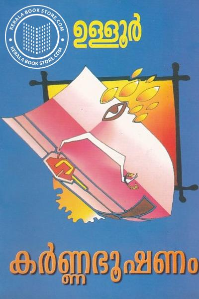 Cover Image of Book കര്ണ്ണഭൂഷണം