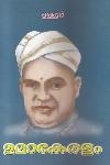 Thumbnail image of Book ഉമാകേരളം