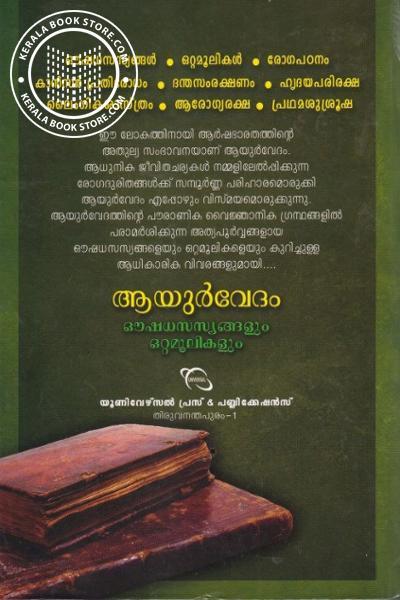 back image of Ayurvedam Oushadasasyangalum Ottamoolikalum