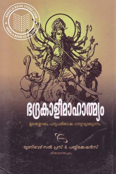 back image of ഭദ്രകാളീമാഹാത്മ്യം മൂലശ്ലോകം പദ്യപരിഭാഷ ഗദ്യവ്യാഖ്യാനം